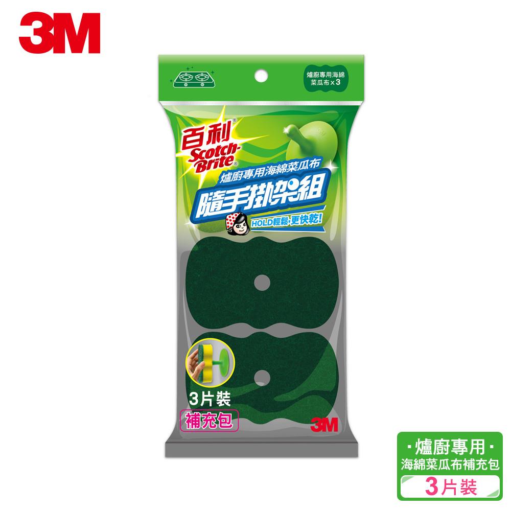 3M 百利菜瓜布隨手掛架組補充包-綠色爐廚專用海綿菜瓜布(3片裝)