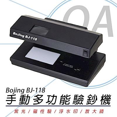 BOJING BJ-118 紫光驗鈔機 BJ118