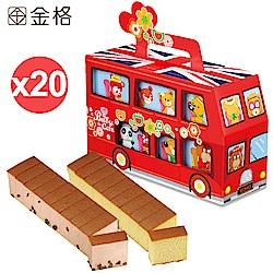 金格 彌月禮盒-英國巴士長崎蛋糕B款-蜂蜜+紅豆(2入/盒)x20盒