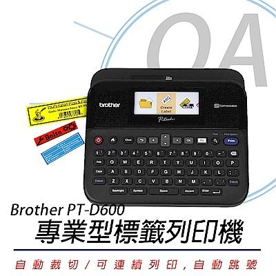 BROTHER PT-D600 專業型 單機/電腦兩用 標籤機 彩色背光螢幕