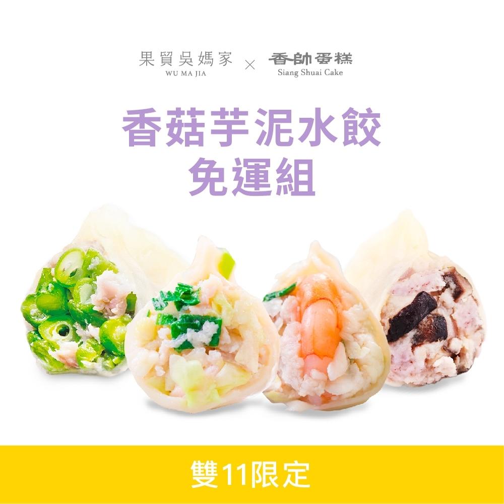 果貿吳媽家 香帥聯名款-香菇芋泥X暢銷口味免運組
