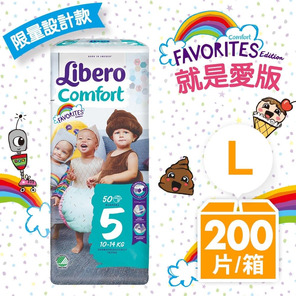 麗貝樂 嬰兒紙尿褲-就是愛  限量設計款 5號 L-50片x4包