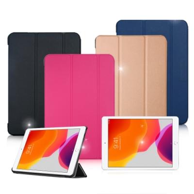 VXTRA 2019 iPad 10.2吋 經典皮紋三折保護套 平板皮套