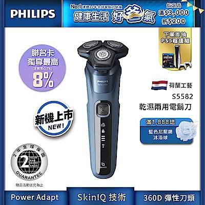 (結帳折200)Philips飛利浦S5582 AI智能多動向三刀頭電鬍刀/刮鬍刀