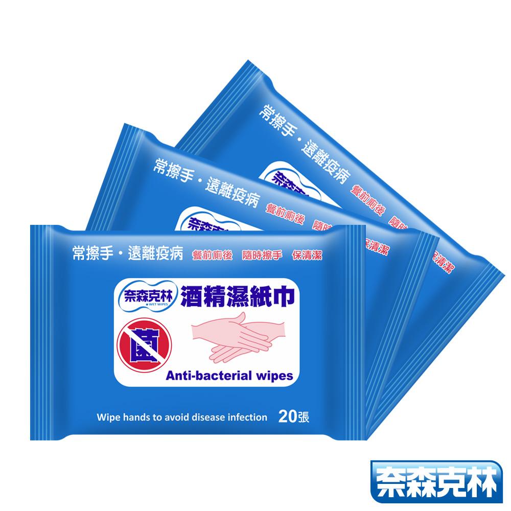奈森克林 酒精濕紙巾20抽x3包
