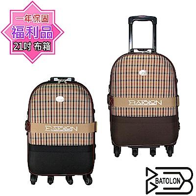 (福利品 21吋)  格紋風尚旅行拉桿箱