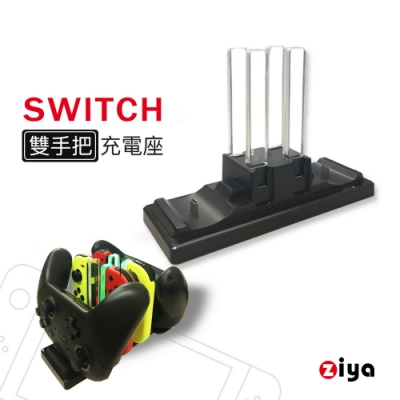 [ZIYA] 任天堂 SWITCH PRO 與 JOY CON 手把充電座 超神款