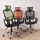 佳美 台灣製可調式附頭枕全網式高背PU輪辦公椅(三色可選)