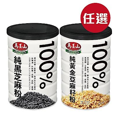馬玉山 100%純黑芝麻粉/100%純黃金亞麻籽粉 任選1