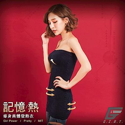 GIAT 200D記憶熱機能美體發熱衣(平口款/午夜藍)