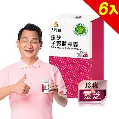 【人可和】雙健字號靈芝6瓶(30粒/瓶)-延緩衰老調節免疫國民老爸沈孟生推薦