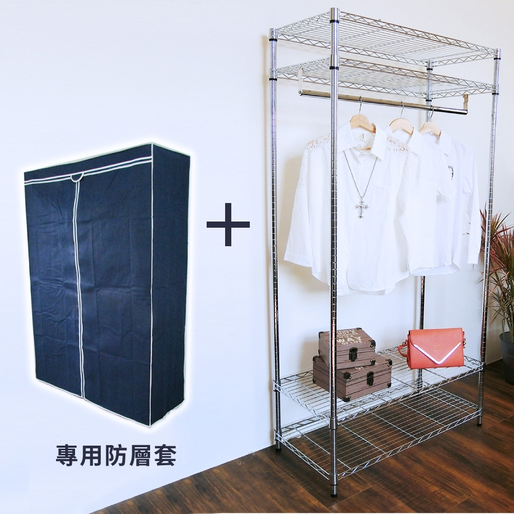 Amos-四層衣櫥波浪架-防塵套