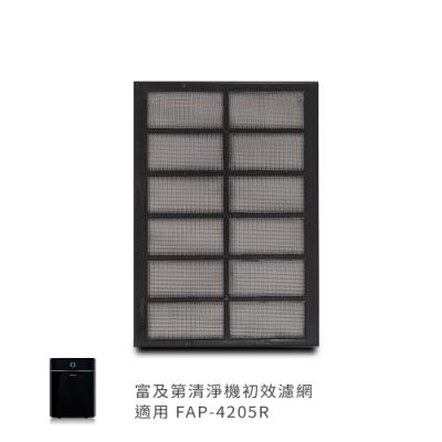 富及第Frigidaire 初效濾網 適用機型:FAP-4205R
