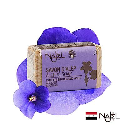 正宗敘利亞NAJEL紫羅蘭精油阿勒坡皂100g