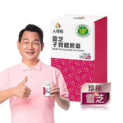 【人可和】 雙健字號雙功效靈芝(30粒/瓶)-雙功效調節免疫延緩老化