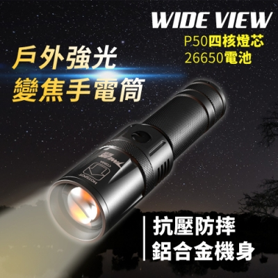 WIDE VIEW 大容量26650伸縮變焦手電筒(NTL-T50)