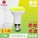 TOYAMA特亞馬 LED自動防蚊燈泡7W E27螺旋型 2入組(琥珀黃綠光) product thumbnail 2