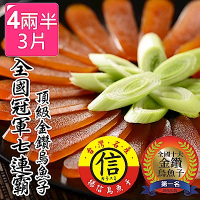 (揚信) 台灣第一名頂級金鑽烏魚子(4兩半/3片)