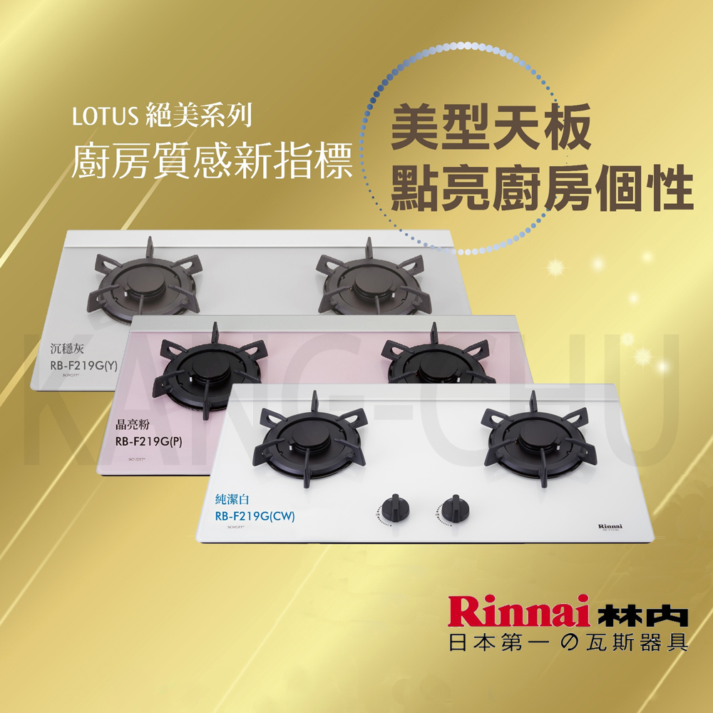 林內 RB-F219G 彩色強化玻璃LOTUS爐頭檯面式二口瓦斯爐 product image 1