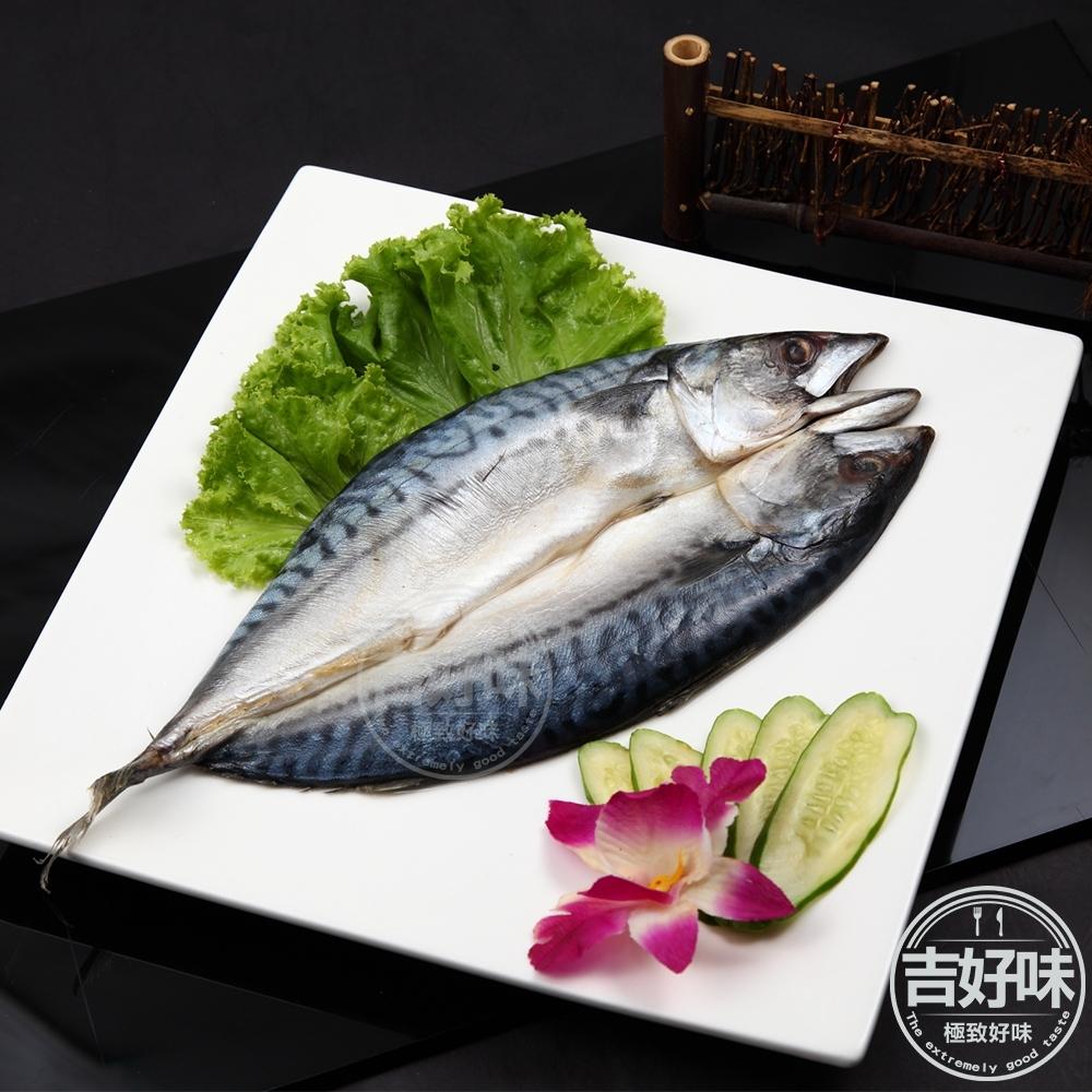 吉好味 鯖魚一夜干(285g/隻)*5隻
