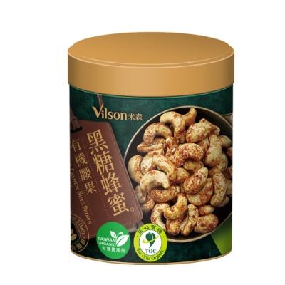 米森Vilson 黑糖蜂蜜-有機腰果(130g/罐)