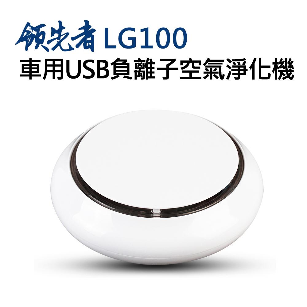 領先者 LG100 車用 家用 雙核心 1200萬負離子 USB空氣淨化器-急速配