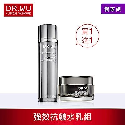 DR.WU 極緻抗皺防護霜50ML+極緻高機能化妝水130ML(買日霜送化妝水)