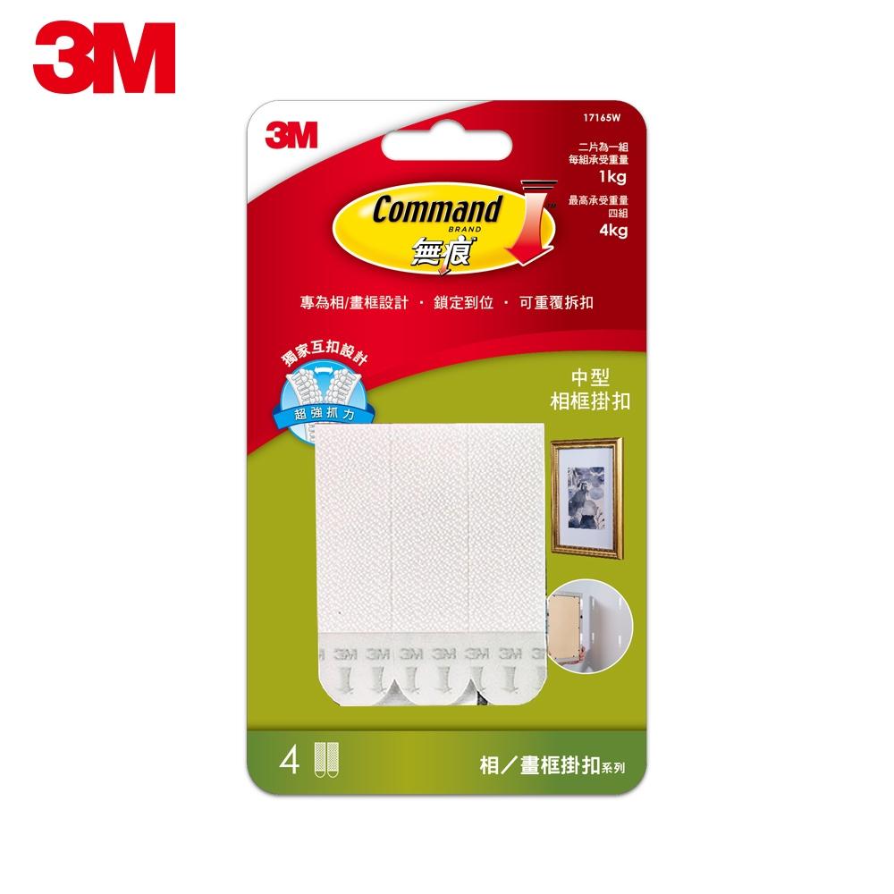 3M 無痕白色畫框掛扣-中型 (宅配)