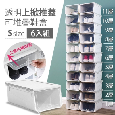 Mr.box 超耐重組合式透明掀蓋可加疊鞋盒收納箱-小款(6入)-灰白