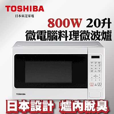 【TOSHIBA東芝】微電腦料理微波爐 (20L) ER-SS20(W)TW @ Y!購物