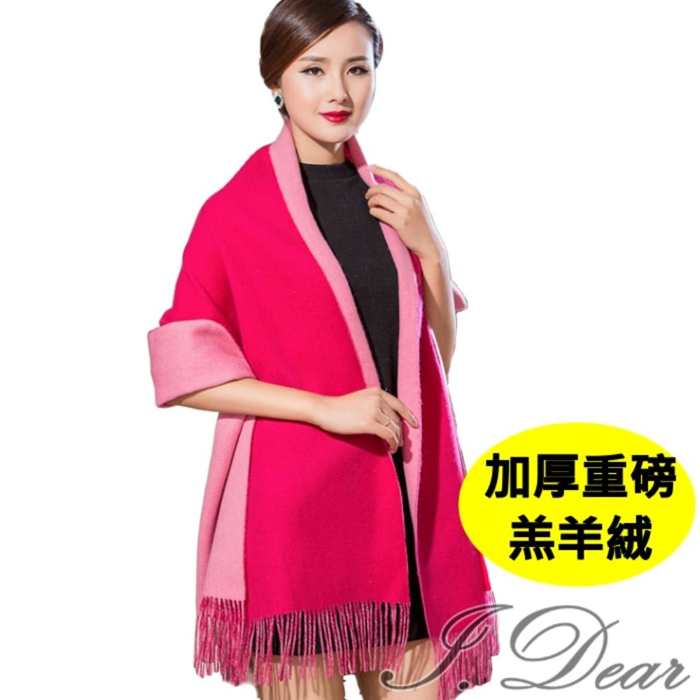 I.Dear-100%喀什米爾羔羊絨加厚重磅雙色圍巾/披肩(玫紅)