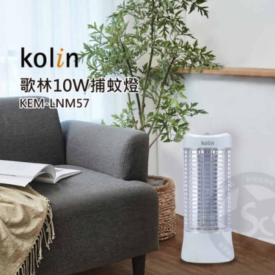 歌林 電擊式捕蚊燈/台灣製造 KEM-LNM57