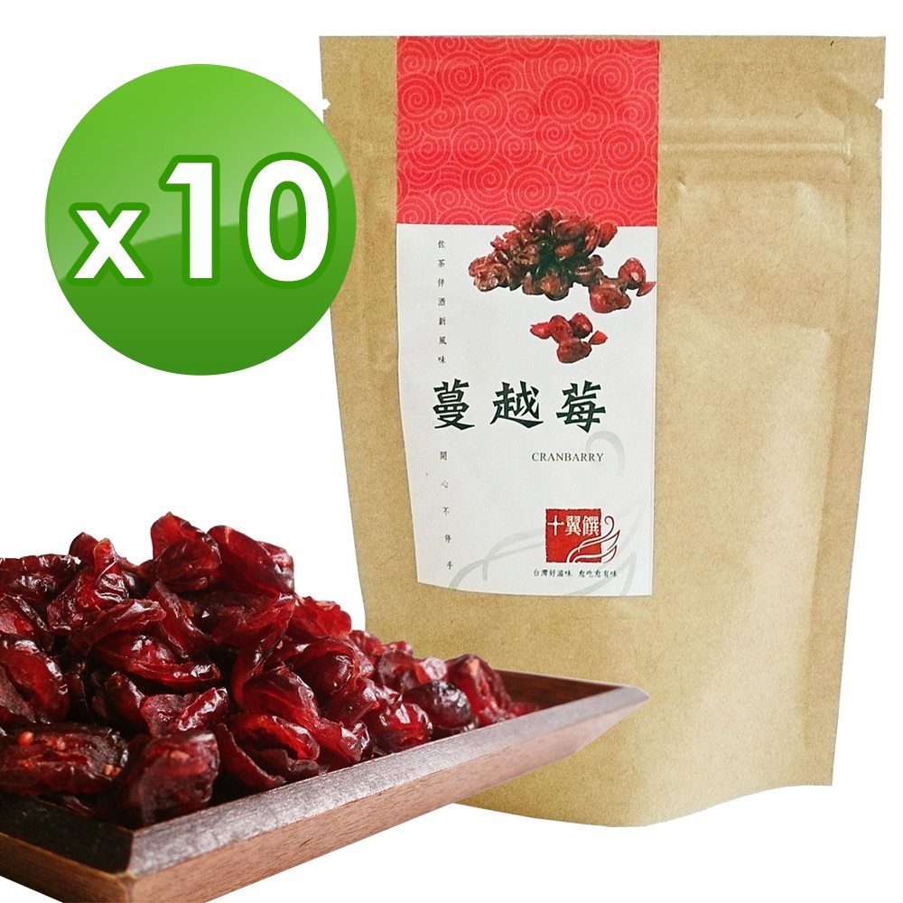 十翼饌 蔓越莓 (120g) x10包
