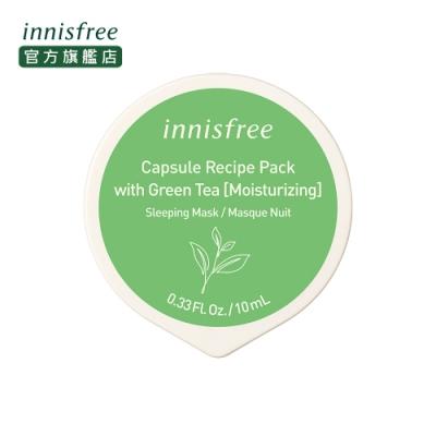 innisfree 真萃膠囊面膜 10ml :綠茶#補水保濕