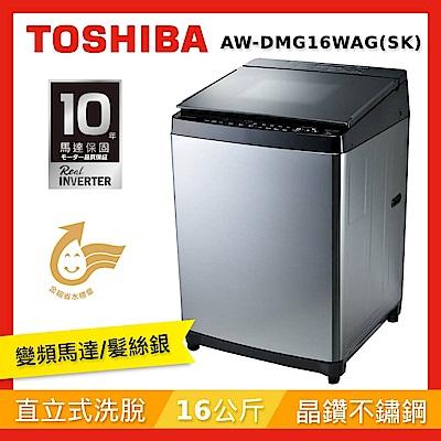 TOSHIBA東芝 16公斤鍍膜 勁流雙渦輪 超變頻洗衣機 髮絲銀 AW-DMG16WAG(SK)(含基本安裝+舊機回收)