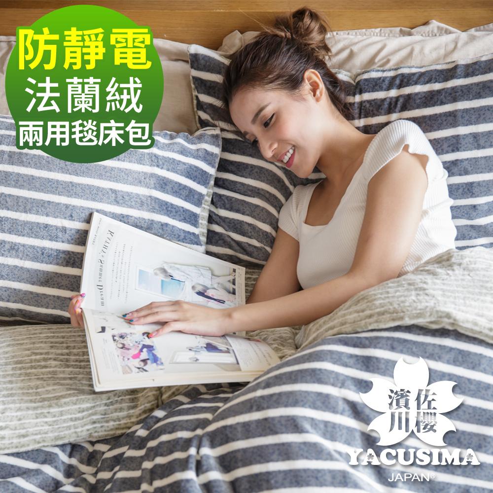 濱川佐櫻 文青風法蘭絨單人兩用毯被床包組-爵士樂章