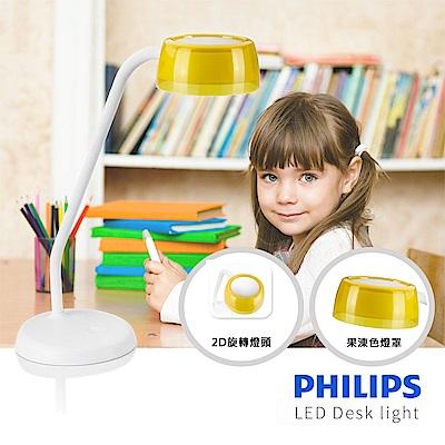 【飛利浦 PHILIPS LIGHTING】酷琥LED檯燈-檸檬黃 72008