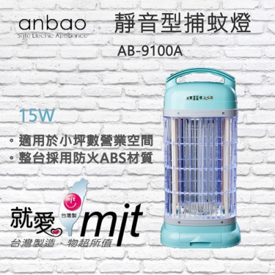 【ANBAO 安寶】 15W靜音型電擊式捕蚊燈 (AB-9100A)