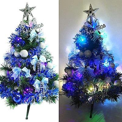 摩達客 夢幻多變2尺(60cm)彩光LED光纖聖誕樹(+藍銀系飾品組)