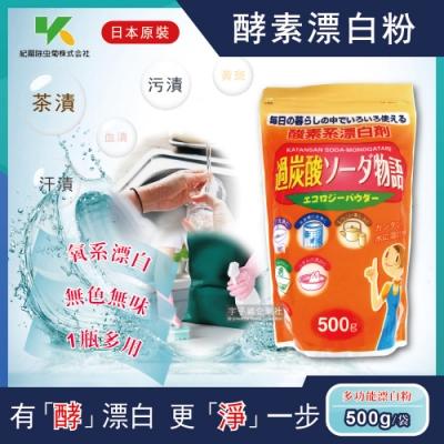 【日本Novopin紀陽除虫菊】過碳酸鈉漂白粉酵素系漂白劑500g/袋(廚房浴室管道衣物洗衣槽皆適用)