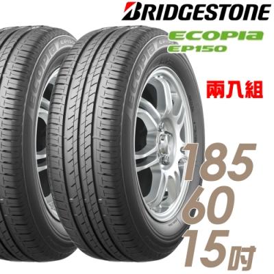 【BRIDGESTONE 普利司通】ECOPIA EP150 環保節能胎_二入組_185/60/15