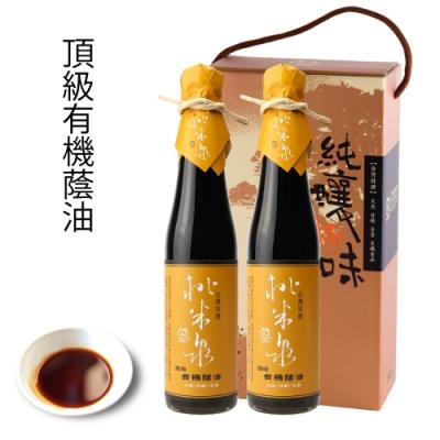 桃米泉 頂級有機蔭油 410ml 二入禮盒