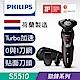 [結帳折400] Philips飛利浦勁鋒系列三刀頭電鬍刀 S5510送HX6803音波牙刷(快速到貨) product thumbnail 2