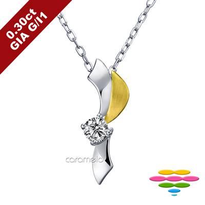 彩糖鑽工坊 GIA鑽石 30分 G/I1 1EX車工 鑽石項鍊 雙色款