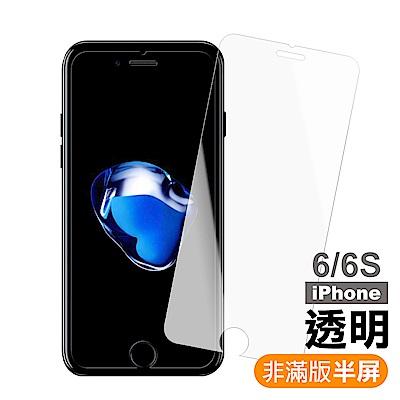 iPhone 6 6s 非滿版 半屏透明 9H鋼化玻璃膜 手機 保護貼 (iPhone6保護貼 iPhone6s保護貼 )