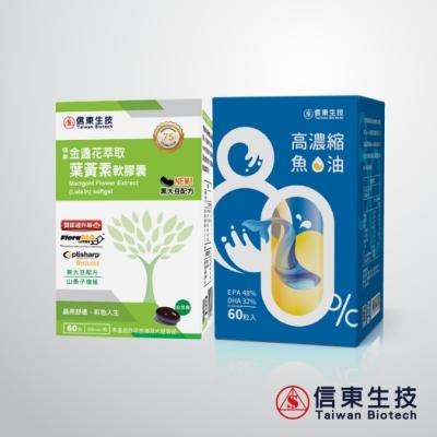 【信東】金盞花萃取葉黃素軟膠囊-黑大豆配方(60粒/盒) + 頂級萃取深海魚油(60粒/盒)