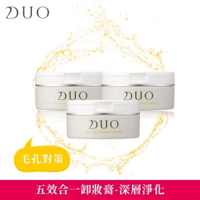【DUO麗優】五效合一卸妝膏3入-深層淨化