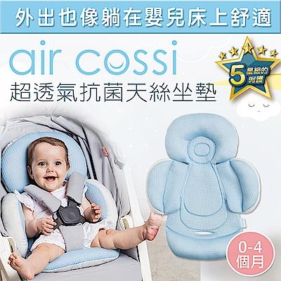 air cossi 超透氣抗菌天絲坐墊_嬰兒推車枕頭 (新生兒全身包覆款<b>0</b>-4m)
