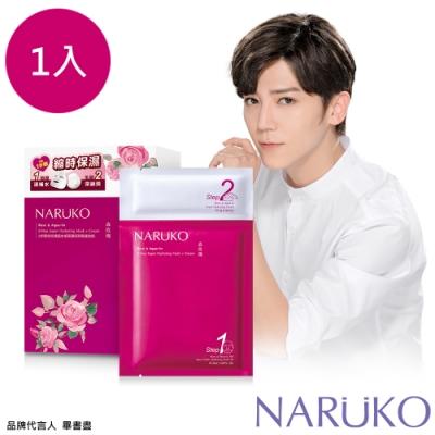 NARUKO牛爾 任2件45折起 森玫瑰超水感2步驟保濕霜速效面膜4片組