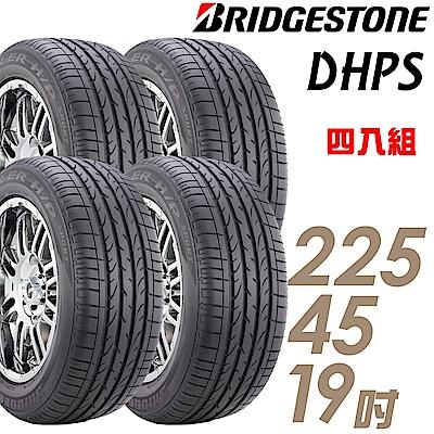 【普利司通】DUELER H/P Sport 運動型高性能輪胎_四入組_225/45/19